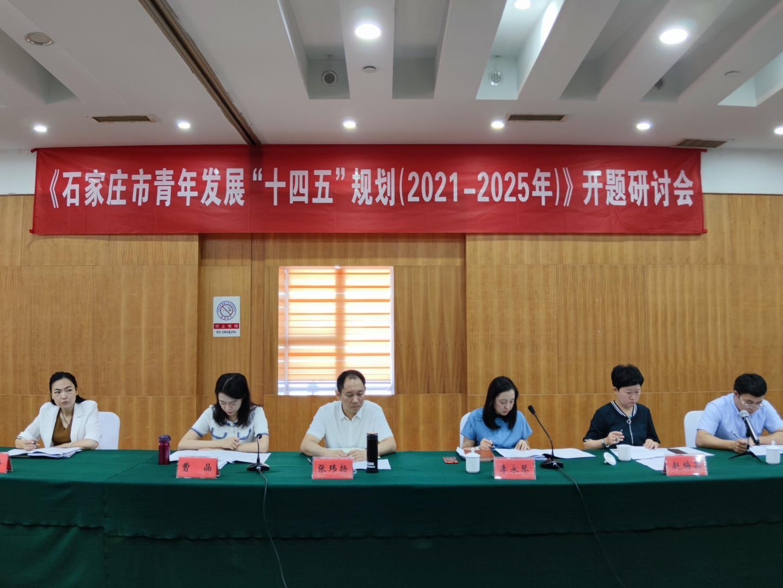 """石家庄市青年发展""""十四五""""规划(2021-2025)年开题研"""